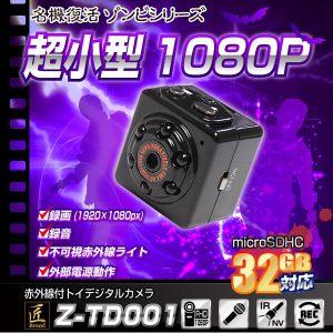 カモフラージュ型隠しカメラ1886775