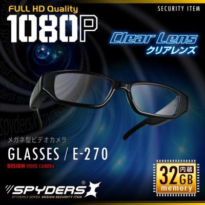 メガネ型隠しカメラ7958