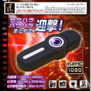usb型隠しカメラ1947083