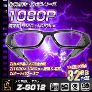メガネ型隠しカメラ1948239