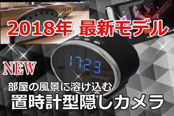 置時計型隠しカメラバナー2018