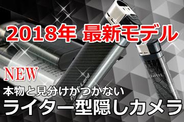 ライター型隠しカメラバナー2018