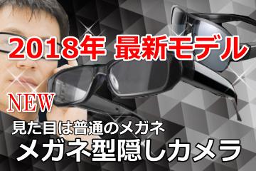 メガネ型隠しカメラバナー2018
