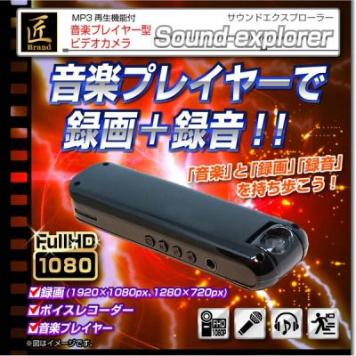 ペンクリップ型カメラ9720