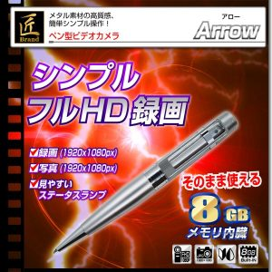 ペン型隠しカメラ9438